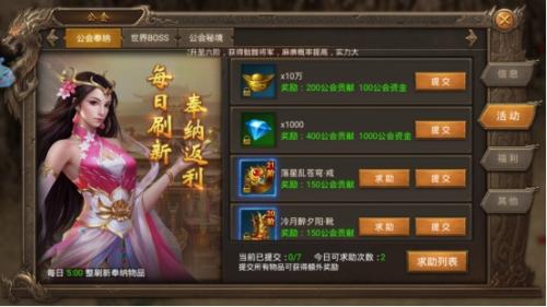 王城英雄公会奉纳界面图片