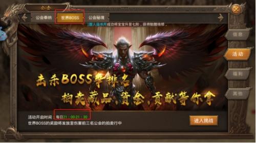 王城英雄世界BOSS界面图片
