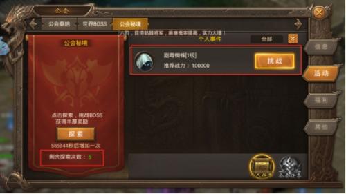 王城英雄公会秘境界面图片