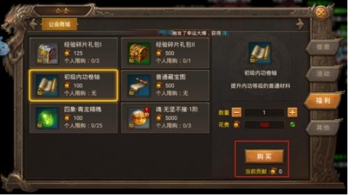王城英雄公会福利界面图片