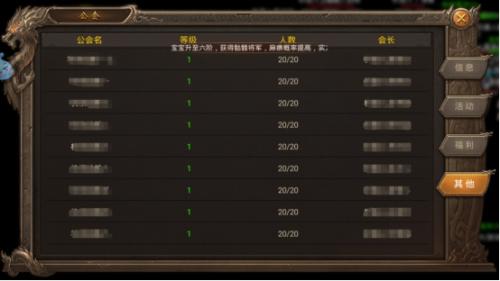 王城英雄公会其他界面图片