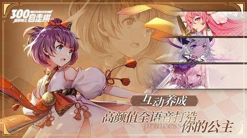 《皇家骑士:300自走棋》佩姬公主8月15日登场