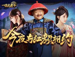 《一品官老爺》鬼節有特別活動?王剛樂在其中?