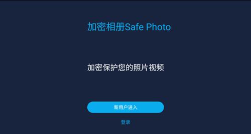 加密相册app图片
