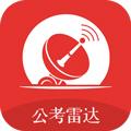 公考雷達app