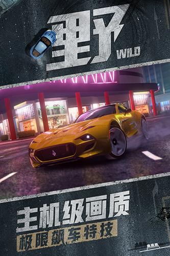 狂野飆車9:傳奇截圖2