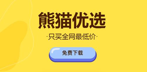 熊猫优选app特色