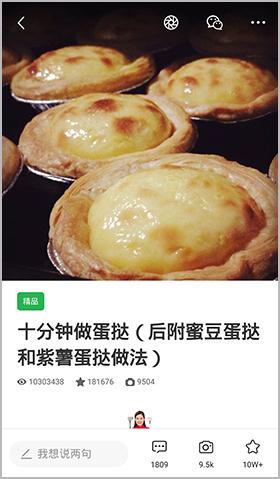 豆果美食app蛋撻做法