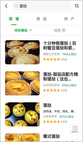 豆果美食app蛋撻做法3