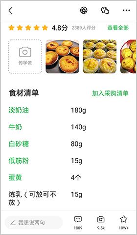 豆果美食app蛋撻做法4