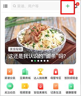 豆果美食app上傳菜譜
