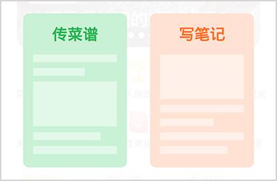 豆果美食app上傳菜譜2