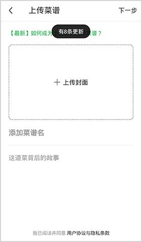 豆果美食app上傳菜譜3