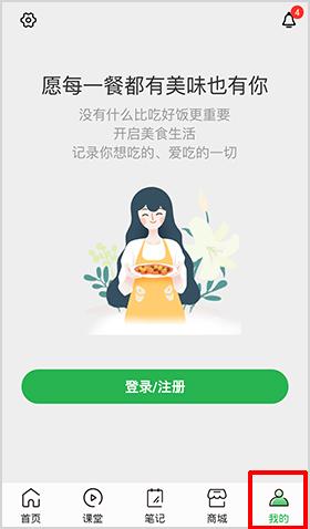 豆果美食app注冊安全嗎