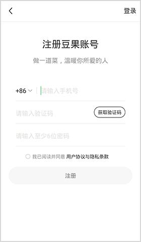 豆果美食app注冊安全嗎2