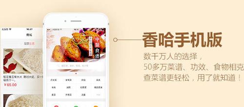 香哈菜譜app特色