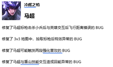 王者荣耀体验服8月14日更新公告 马超BUG修复