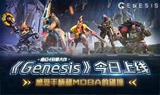 《Genesis》今日上线 虚幻4引擎大作