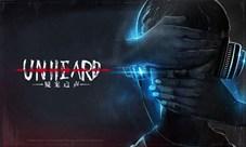 《Unheard-疑案追声》特别篇今日发布