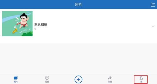 加密相册app图片1