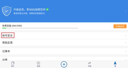 加密相册app图片2