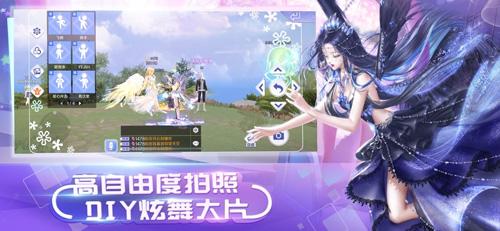 QQ炫舞手游截圖5