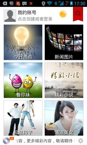 凤凰汇app截图3