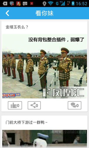 凤凰汇app截图5