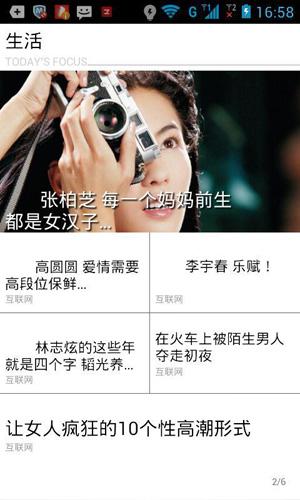 凤凰汇app截图4