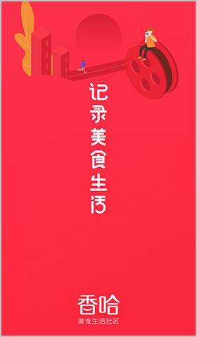 香哈菜譜app紅燒肉做法