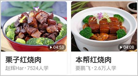 香哈菜譜app紅燒肉做法2