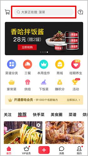 香哈菜譜app紅燒肉做法3