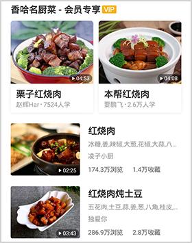 香哈菜譜app紅燒肉做法4