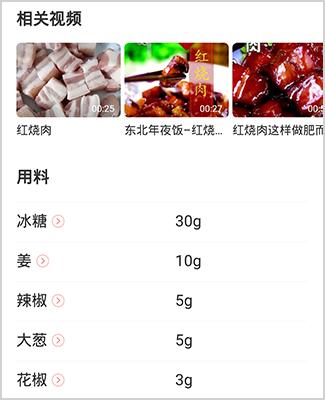 香哈菜譜app紅燒肉做法5