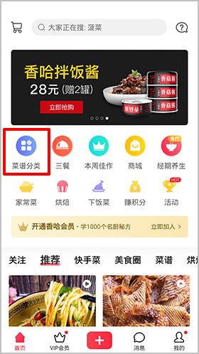 香哈菜譜app菜譜大全