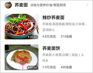 香哈菜譜app菜譜大全3