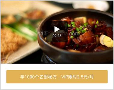 香哈菜譜app會員怎么樣2