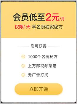 香哈菜譜app會員怎么樣3