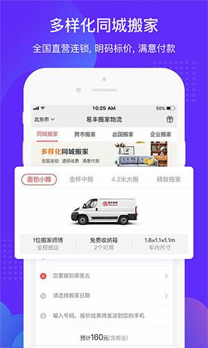易丰搬家物流app功能
