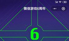 王者荣耀微信6周年在哪里 活动打开地址介绍