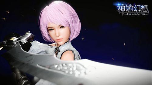 神谕幻想2