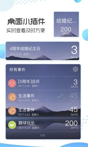 记助app截图2