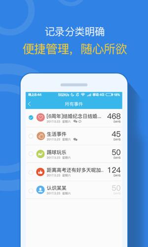 记助app2