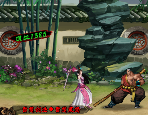 情剑奇缘10
