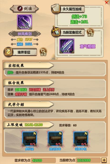 情剑奇缘11