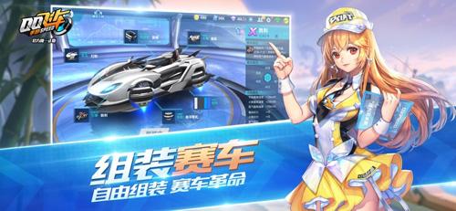 QQ飞车手游截图2