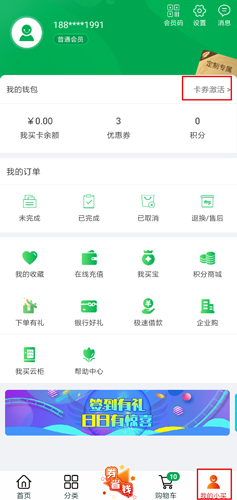 中粮我买网app图片2
