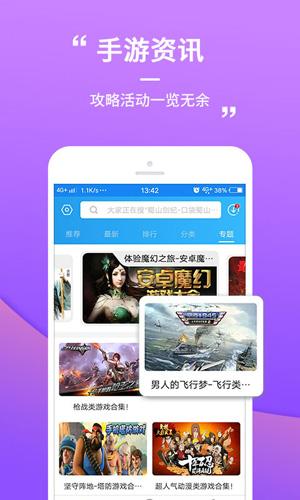 樂玩游戲app截圖2