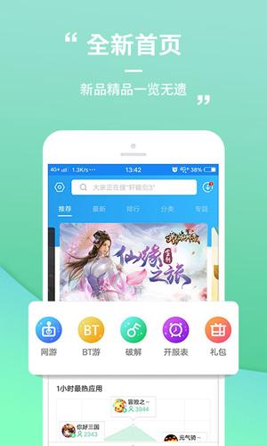 樂玩游戲app截圖3