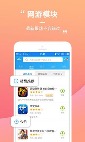 樂玩游戲app截圖4